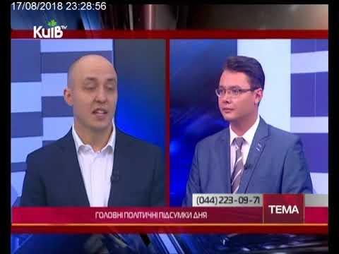 Телеканал Київ: 17.08.18 На часі 22.30