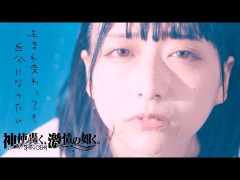 【MV】『生まれ変わっても自分になりたい』-神激(神使轟く、激情の如く。)