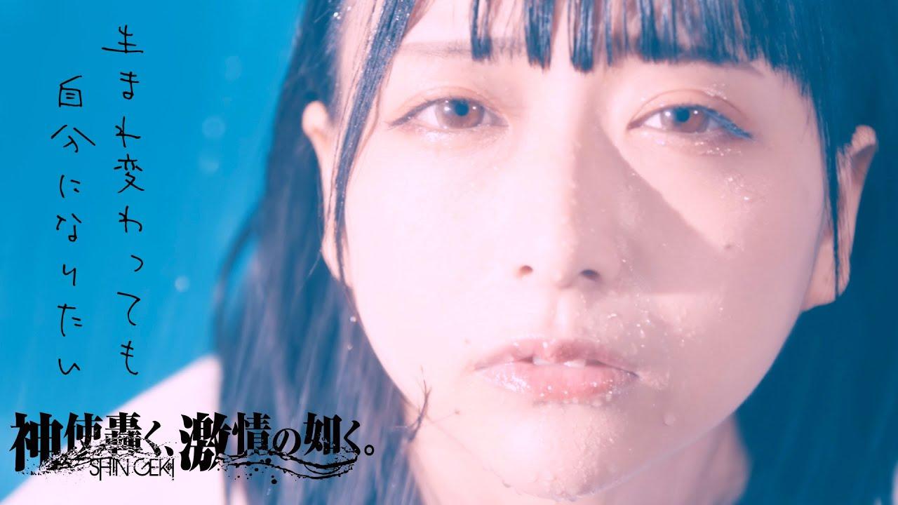 神使轟く、激情の如く。 (Shingeki) – 生まれ変わっても自分になりたい (Umarekawatte mo jibun ni naritai)