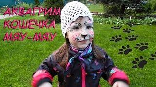 #АКВАГРИМ для детей #Дианка кошечка #Рисунки на лице/Akvagrim for kids