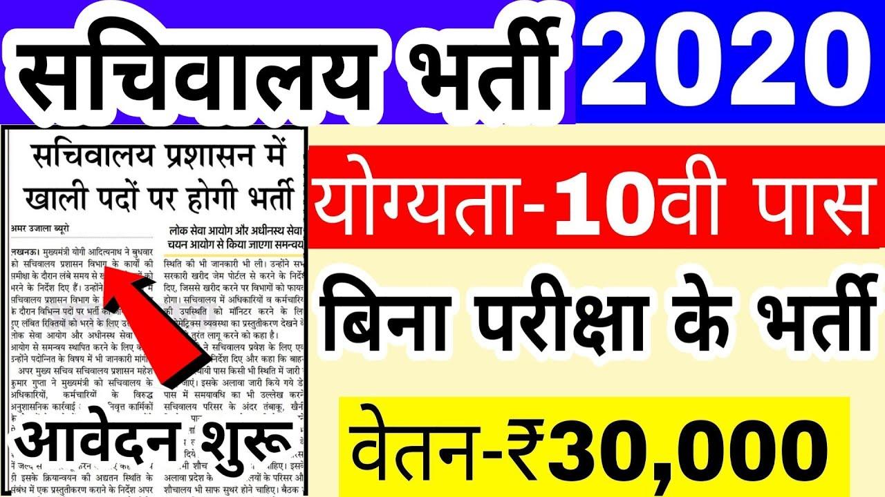 सचिवालय विधान परिषद में आई भर्ती 2020/ Vidhan Sabha Recruitment / Vidhan Sabha vanacay / Govt Jobs