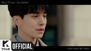 [MV] WENDY(웬디) _ What If Love (Touch your heart(진심이 닿다) OST Part.3) thumbnail