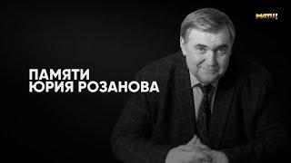 «Юрий Розанов». Специальный репортаж