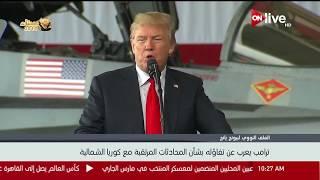 ترامب يعرب عن تفاؤله بشأن المحادثات المرتقبة مع كوريا الشمالية