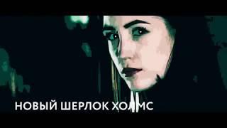 """Квест """"Новый Шерлок Холмс"""" Razoomgames в Санкт-Петербурге"""
