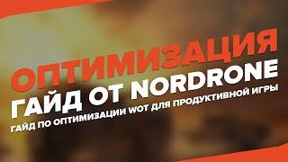 ПРАВИЛЬНАЯ ОПТИМИЗАЦИЯ ИГРЫ #1 (by NorDrone) | World Of Tanks