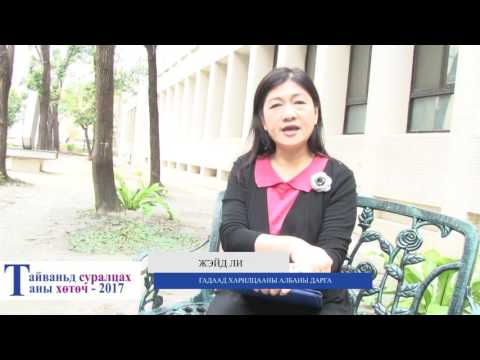 Study in Taiwan 2017 TV Project   National Kaohsiung Normal University
