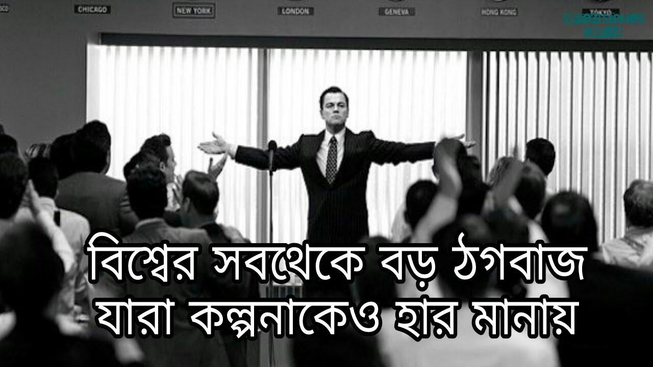 Top Con of The World in Bengali // বিশ্বের সবথেকে বড় কয়েকজন ঠগবাজ