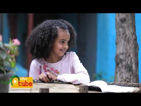 Ethiopia:ሸብረብ አስቂኝ ድራማ ክፍል 12 – Shebreb Sitcom drama part 12