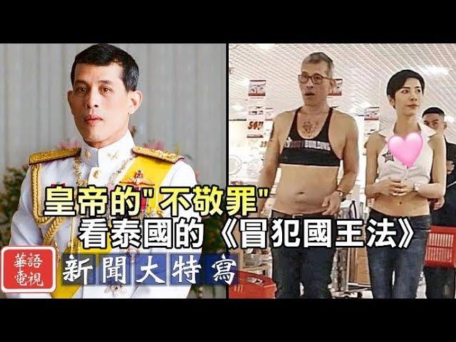 """泰國《冒犯國王法》看歷史殘留的""""不敬罪"""""""