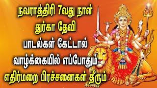 NAVARATRI 7TH DAY SPL DURGA DEVI TAMIL DEVOTIONAL SONGS | Durga Devi Navaratri Tamil Bhakti Padalgal