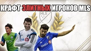 +3 ЭЛИТНЫХ ИГРОКА MLS | FIFA MOBILE
