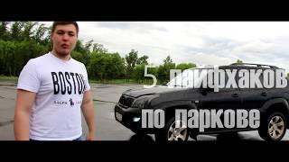 5 ЛУЧШИХ ЛАЙФХАКОВ по парковке АВТО!