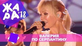 Валерия  - По серпантину (ЖАРА В БАКУ Live, 2018)