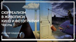 Дада. Сюрреализм в живописи, кино и фотографии. Алексей Шадрин