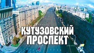 Москва с высоты птичьего полёта – Кутузовский проспект