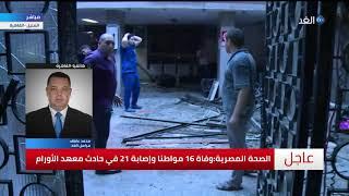 القاهرة | الصور الأولية لانفجار معهد الأورام بالمنيل