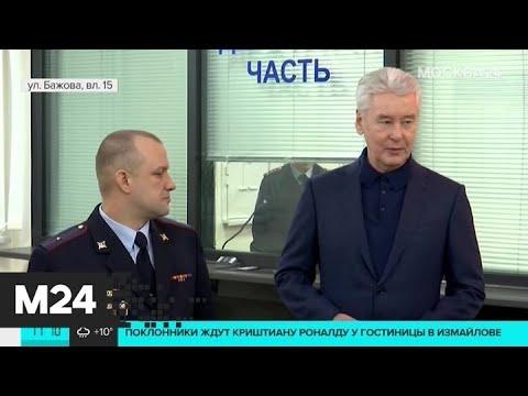 Собянин открыл новое здание ОВД Ростокино - Москва 24