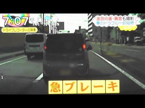 あおり運転を繰り返す悪質ドライバー(ドライブレコーダーの映像)警察が捜査中