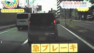 あおり運転を繰り返す悪質ドライバー(ドライブレコーダーの映像)警察が捜査中 thumbnail