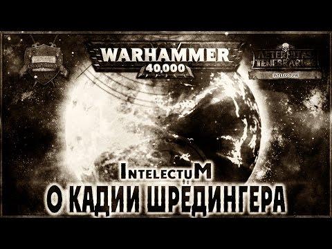 О Кадии Шрёдингера - Liber: Intelectum [AofT] Warhammer 40000