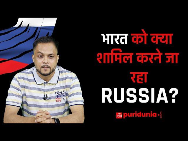 भारत को क्या शामिल करने जा रहा रूस? (puridunia)