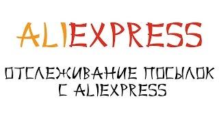 Отслеживание посылок с Алиэкспресс(, 2016-05-13T13:12:16.000Z)