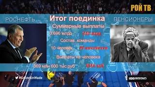Топ-менеджеры Роснефти одолели пенсионеров в личном зачете