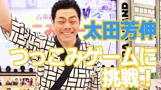 【つっこみゲームに挑戦!】太田芳伸(2310点)