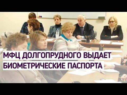 МФЦ ДОЛГОПРУДНОГО ВЫДАЕТ БИОМЕТРИЧЕСКИЕ ПАСПОРТА