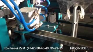 Станок для строительного профиля ЛСТК(, 2013-03-18T16:41:37.000Z)