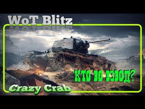 WoT Blitz \\ СТРИМ ( 18+ )
