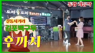 통합리듬짝,김포백구두,후까시,(도라도라댄스카페),회원모…