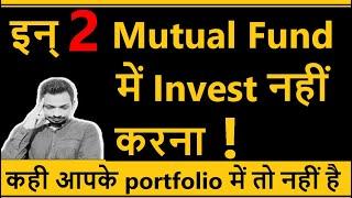 इन्  2  Mutual Fund में Invest नहीं करना !  || कही आपके portfolio में तो नहीं है