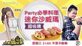 Download Video 【人來瘋好菜】1122預告 Party必學料理 迷你沙威瑪超吸睛 MP3 3GP MP4