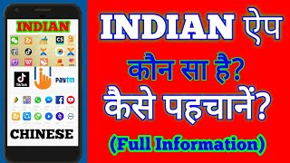 INDIAN ऐप की पहचान कैसे करें? || How To Identify Indian Apps || Indian Apps vs Chinese Apps || screenshot 3