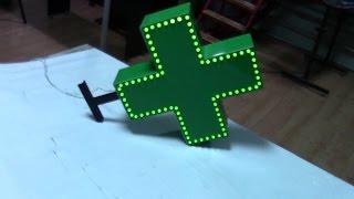 Аптечный крест(Показан процесс изготовления аптечного креста на светодиодах с эффектами. Простейшая конструкция., 2016-04-21T18:05:25.000Z)