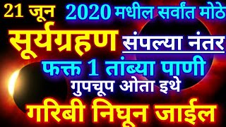 21 जून 2020 मधील सर्वांत मोठे सूर्यग्रहण संपल्या नंतर फक्त 1 तांब्या गरिबी पैसा Surya grahan 2020