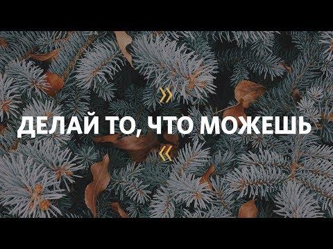 Маттс-Ола Исхоел / Делай что можешь / Церковь «Слово жизни» Москва / 5 января 2020