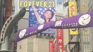 撮影日:2018年9月9日日曜日。 安室奈美恵さん、25年間、ありがとうござ...