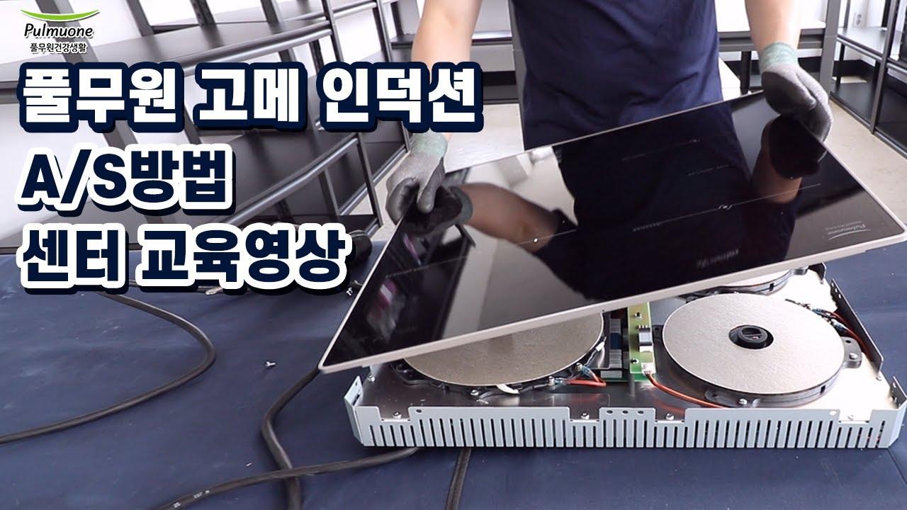 풀무원 고메 인덕션 A/S방법 센터 교육영상