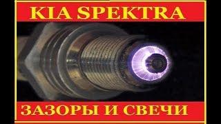 KIA SPEKTRA свечи и зазоры