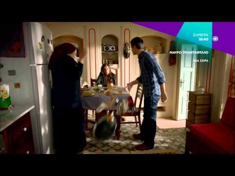 ΜΑΥΡΟ ΤΡΙΑΝΤΑΦΥΛΛΟ (KARAGUL) - trailer 3ου επεισοδίου.