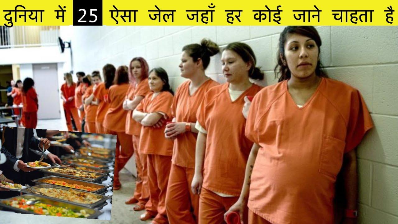 दुनिया के 25 विचित्र जेल जहाँ लोग जाना चाहते हैं | 25 Most Luxurious PRISONS In The World