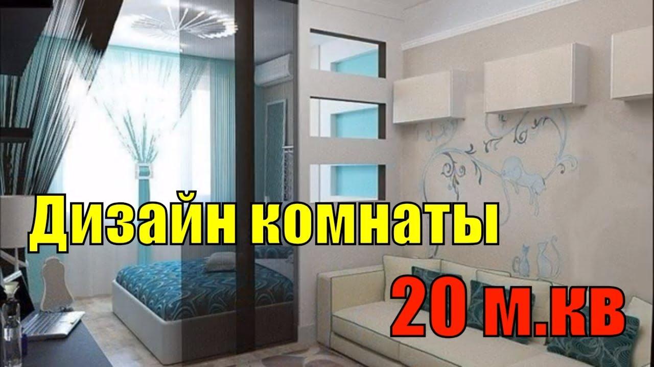 Дизайн комнаты 20 м.кв спальни-гостиной. ФОТО