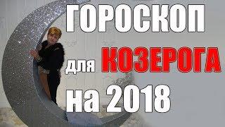 ПЛАН - ГОРОСКОП  НА 2018 ГОД ДЛЯ КОЗЕРОГОВ