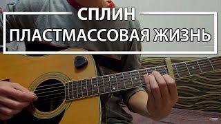 """Как играть """"Пластмассовая жизнь"""" - Сплин (Разбор для гитары, Аккорды, Табы, видеоурок Сплин)"""