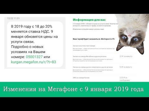 Изменения на Мегафоне с 9 января 2019 года