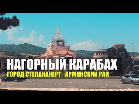 🇦🇲 Армянский рай | Город Степанакерт - кадры из города