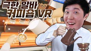 아메리카노랑 카페라떼도 구분 못 하는 알바생 - VR …
